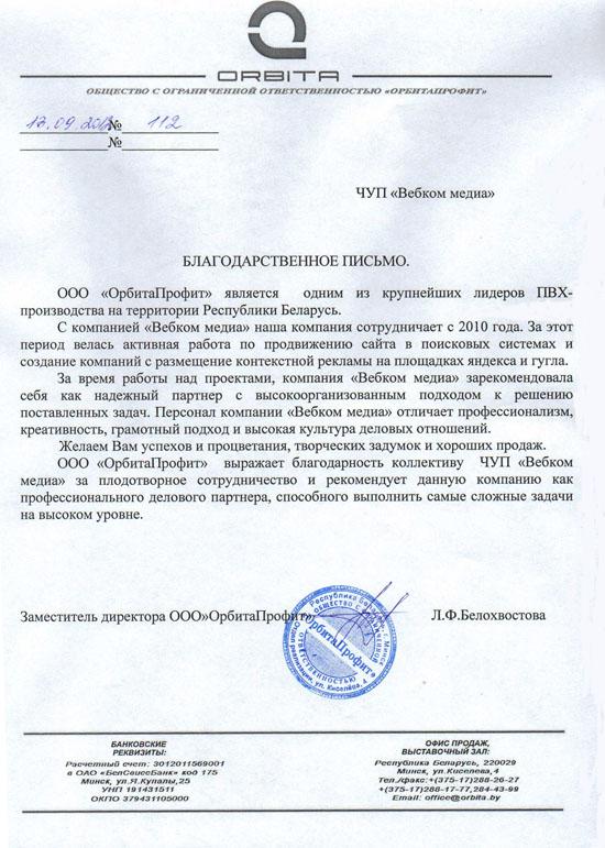 Зам. директора  ООО «ОрбитаПрофит»