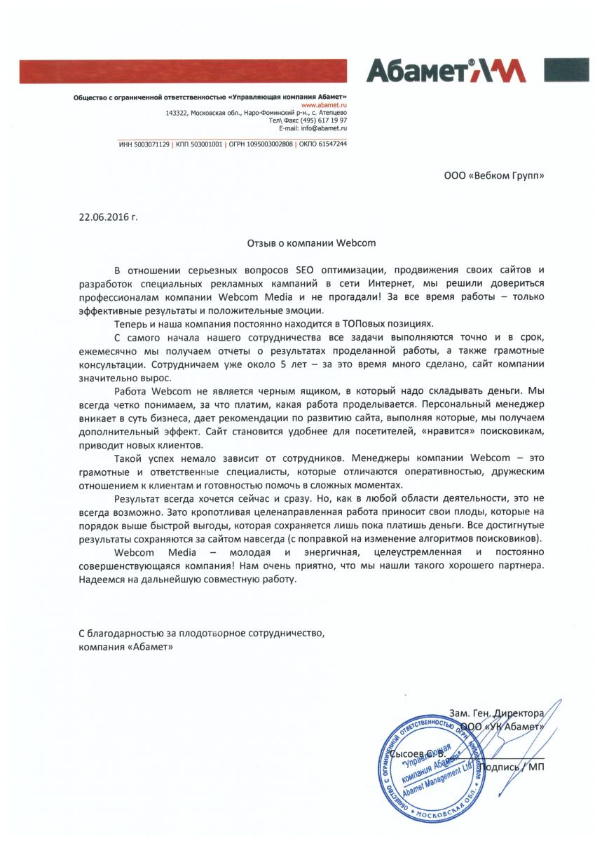 Заместитель генерального директора ООО 'УК Абамет'