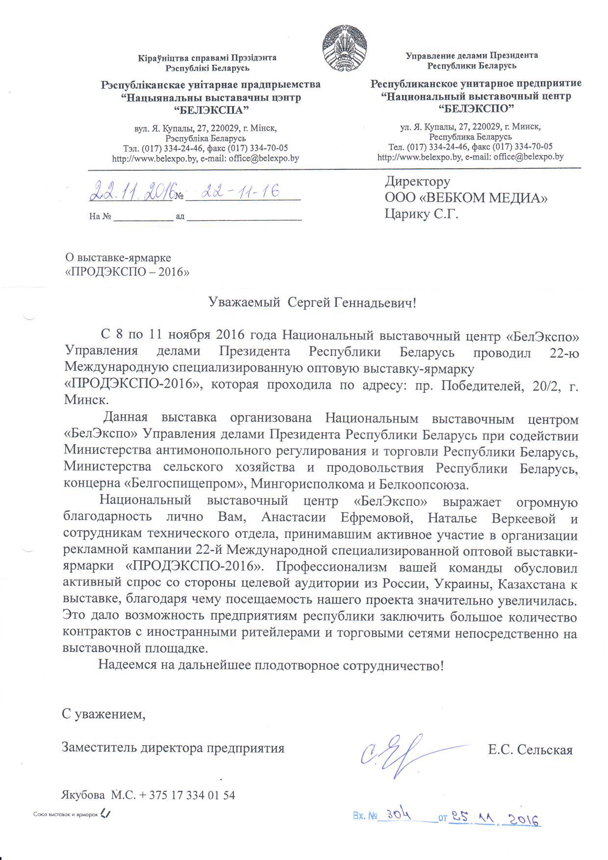 Заместитель директора предприятия Национальный выставочный центр «БЕЛЭКСПО»