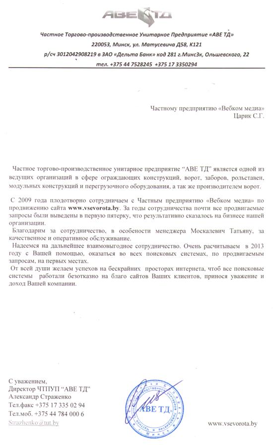 Директор  ЧТПУП «АВЕ ТД»