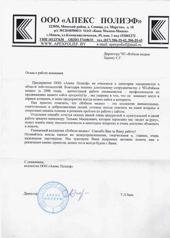 Директор  ООО «Апекс Полиэф»