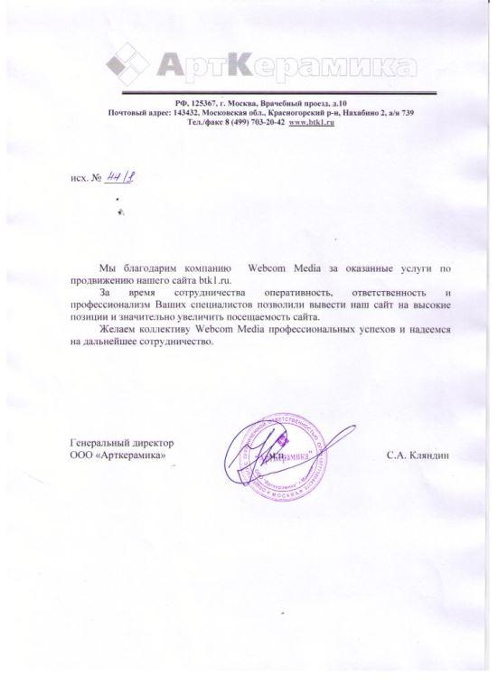 Генеральный директор  ООО «Арткерамика»