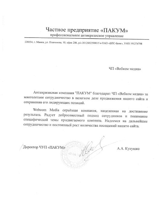 Директор  ЧУП «ПАКУМ»