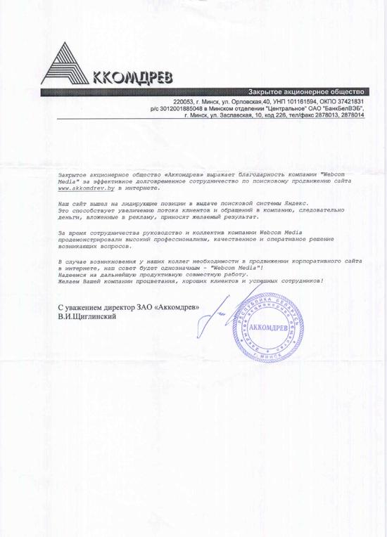 Директор ЗАО «Аккомдрев»