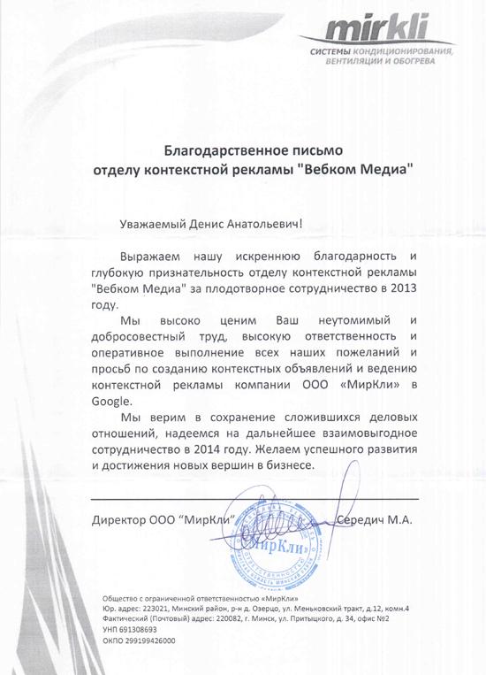 Директор  ООО «МирКли»