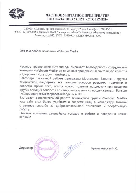 Директор ЧУП «СторкМед»