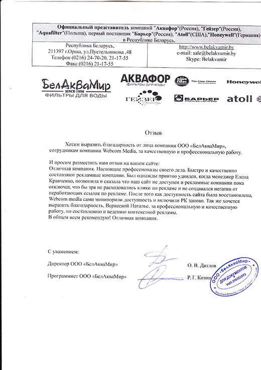 Директор ООО «БелАкваМир»