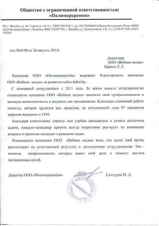 Директор  ООО «Полимеркрепёж»