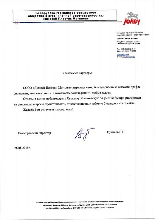 Коммерческий директор  СООО «Джокей Пластик Могилёв»