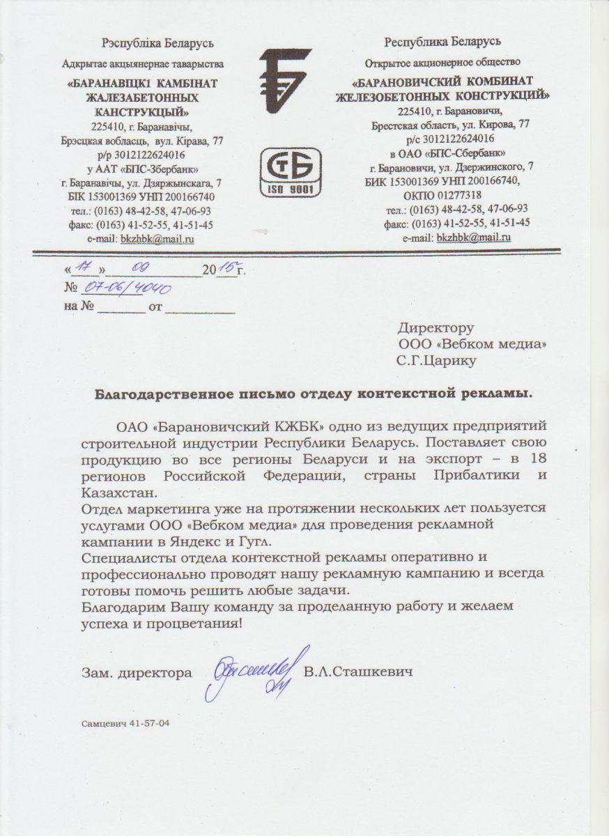 """Зам. директора  ООО """"Барановичский КЖБК"""""""