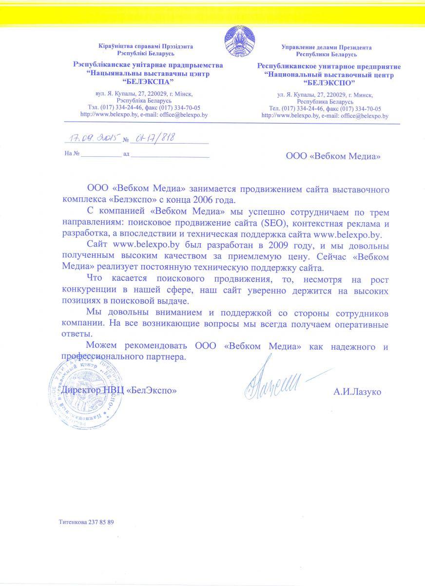 Директор  НВЦ «БелЭкспо»