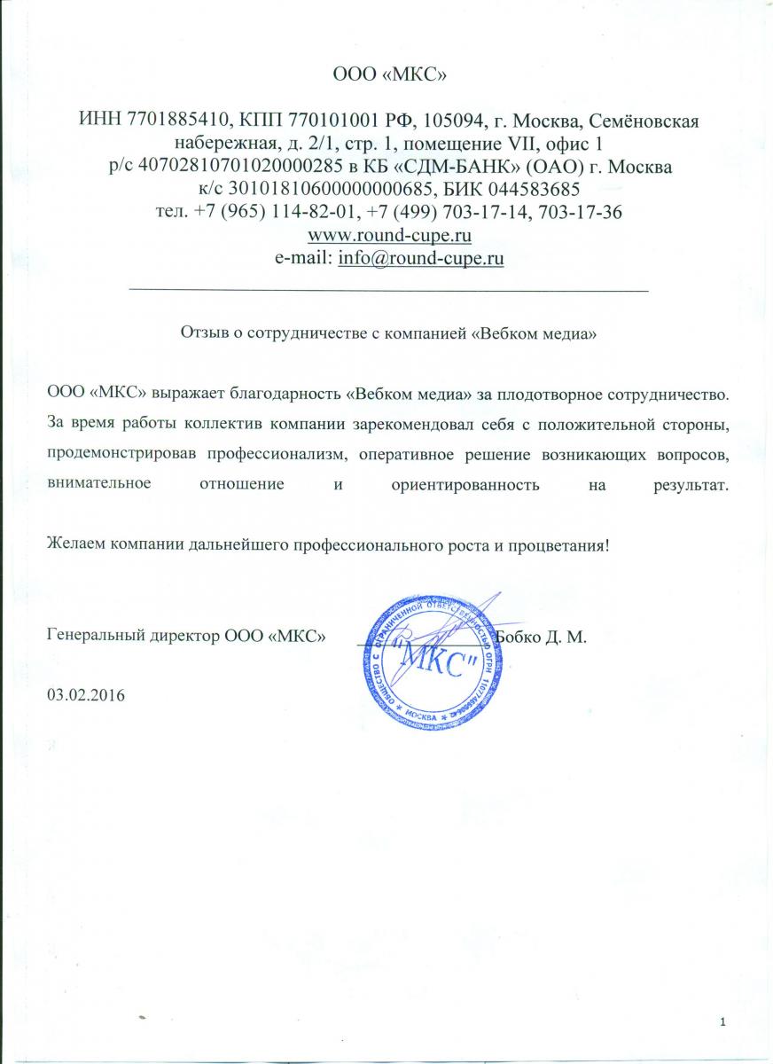 """Генеральный директор  ООО """"МКС"""""""