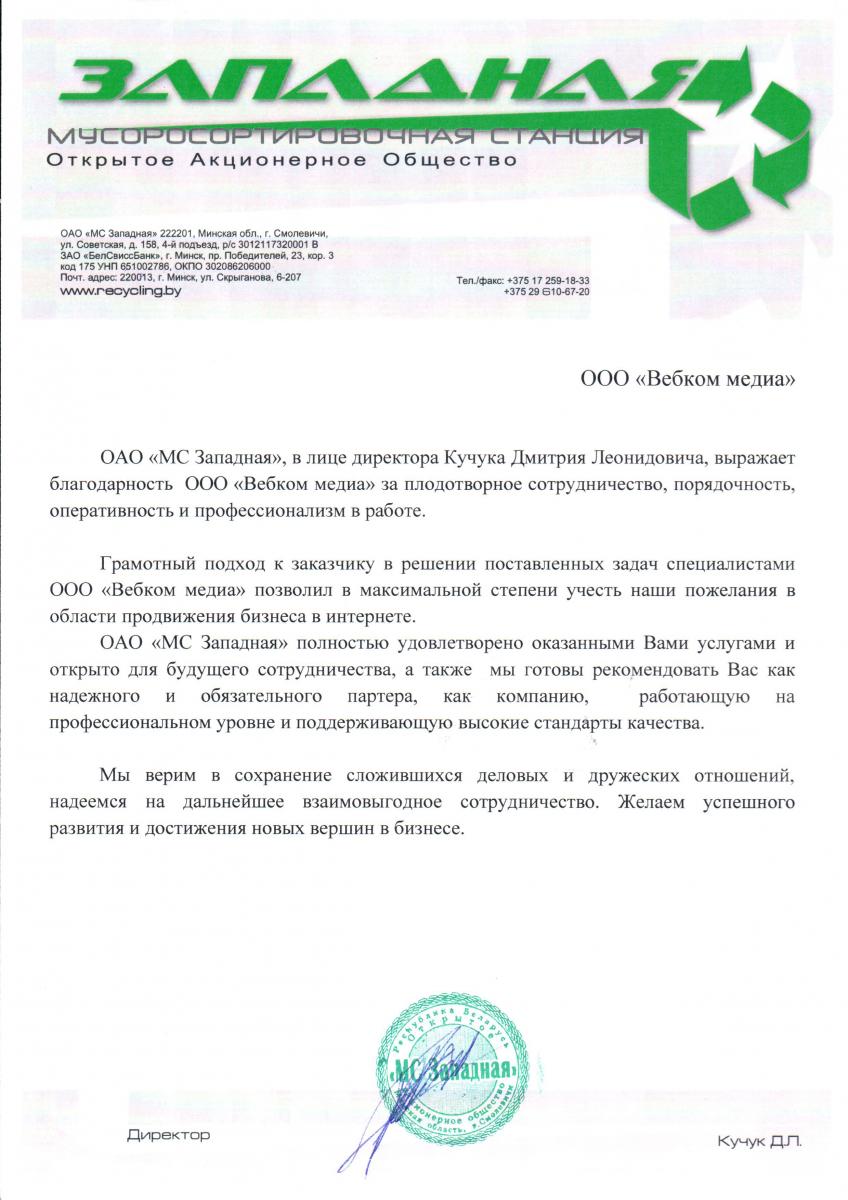 Директор  ООО «МС Западная»