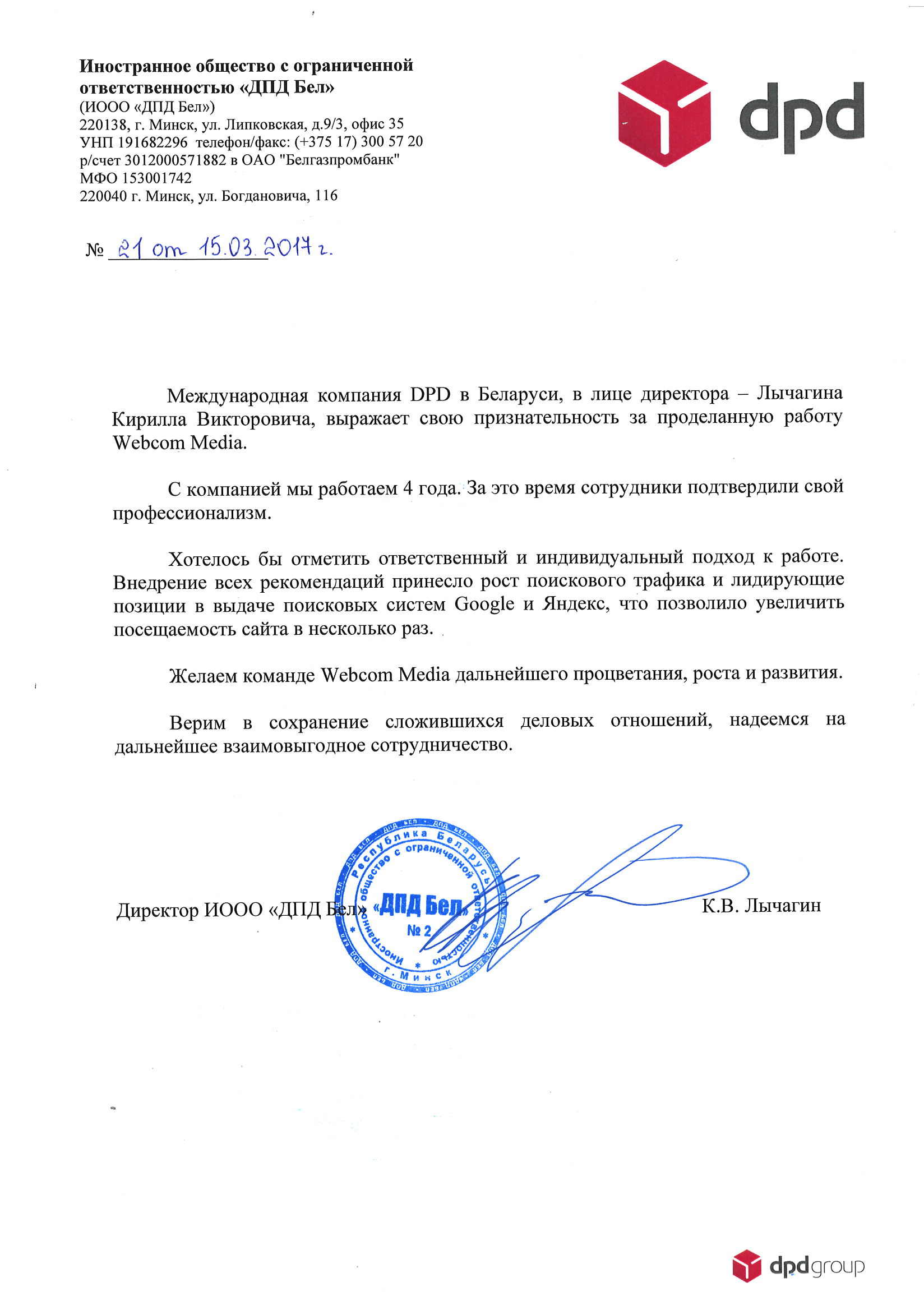 Директор ИООО 'ДПД Бел'