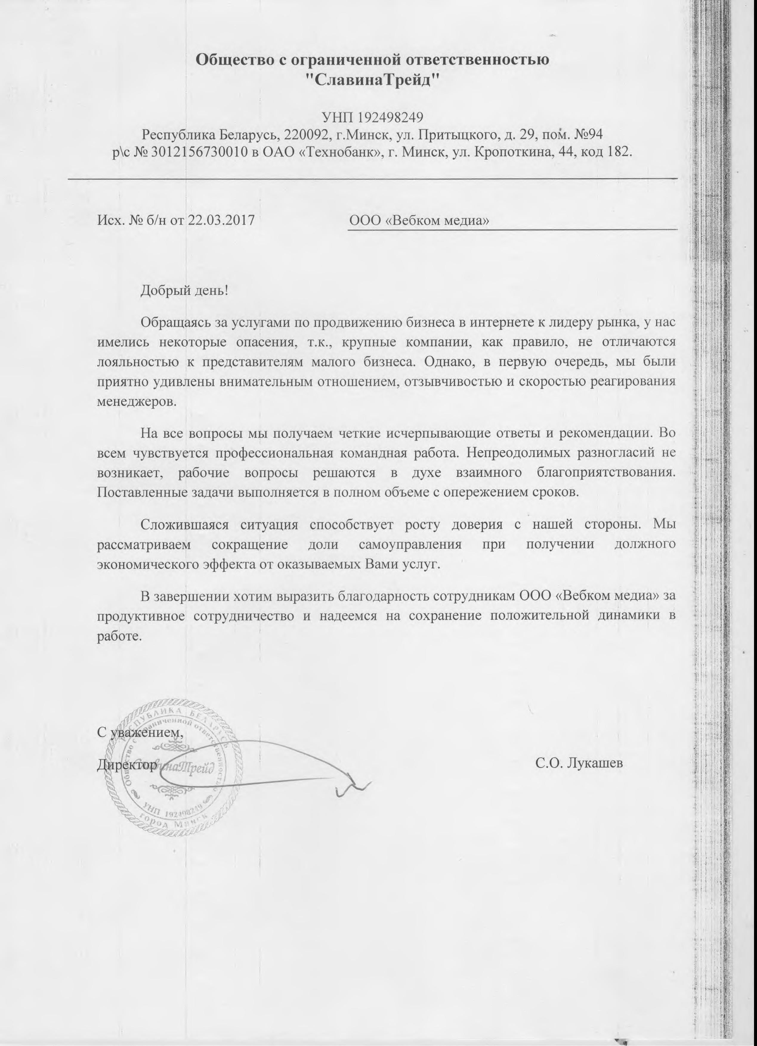 Директор ООО 'СлавинаТрейд'