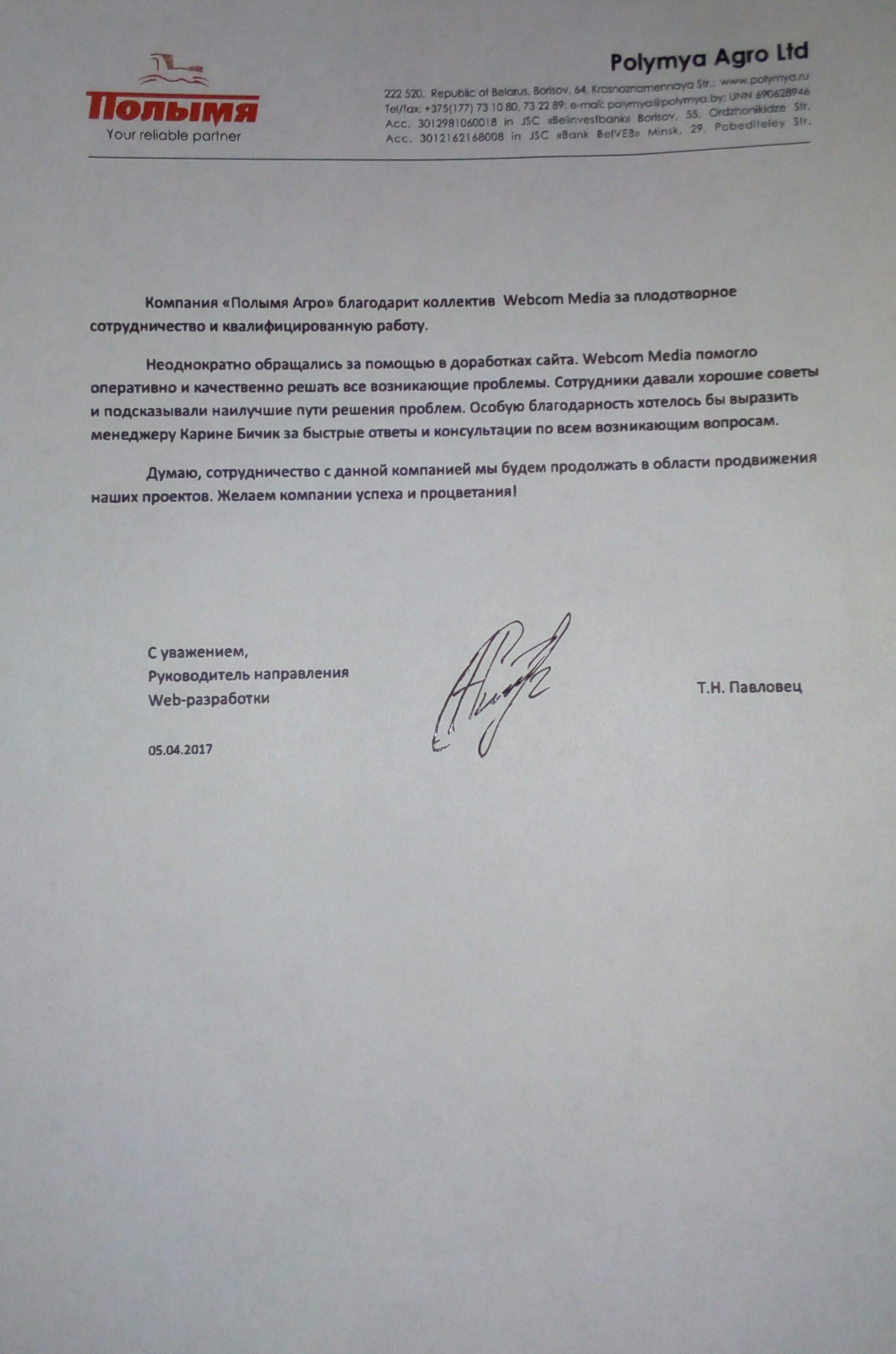 Руководитель направления web-разработки ООО 'Полымя Агро'
