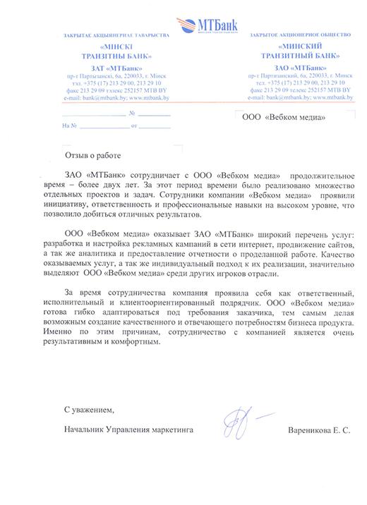 Начальник Управления маркетинга ЗАО 'МТБанк'