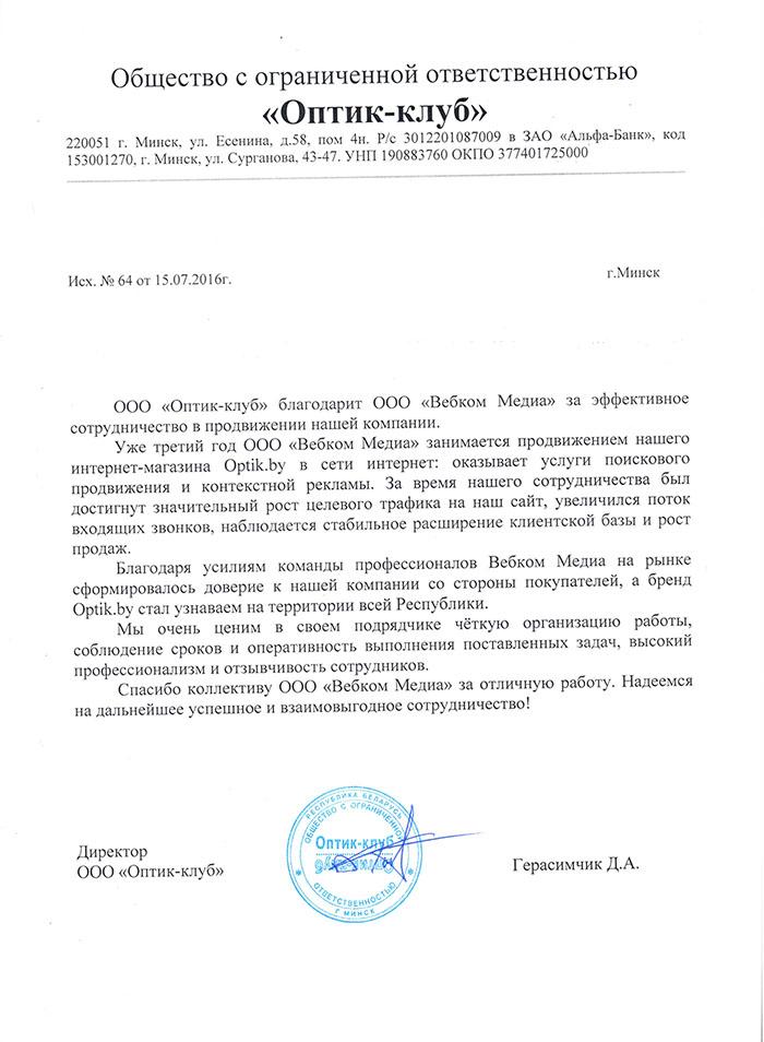 "Директор  ООО ""Оптик-клуб"""