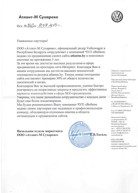 """Начальник отдела маркетинга  ООО """"Атлант-М Сухарево"""""""