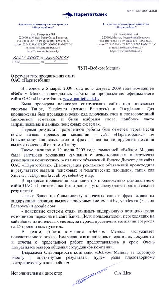 """Исполнительный директор ОАО """"Паритетбанк"""""""