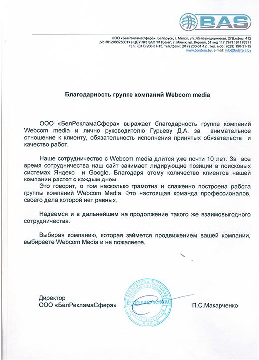 """Директор ООО """"БелРекламаСфера"""""""