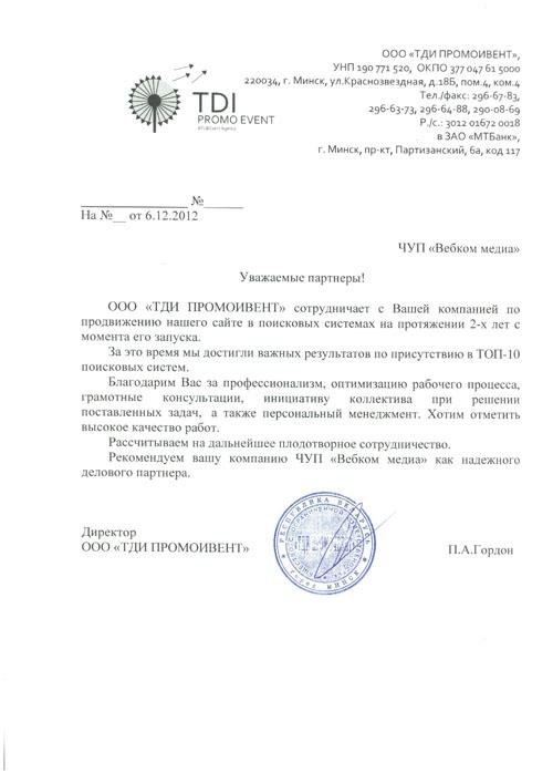 "Директор ООО ""ТДИ ПРОМОИВЕНТ"""