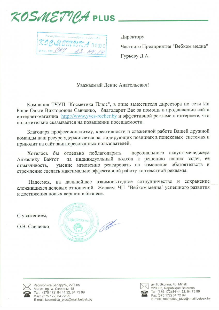"""Заместитель директора  ТЧУП """"Косметика Плюс"""""""
