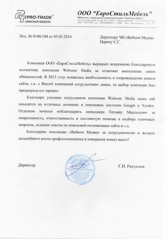 """Директор ООО """"ЕвроСтильМебель"""""""