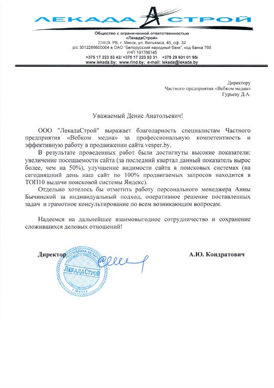 """Директор ООО """"ЛекадаСтрой"""""""