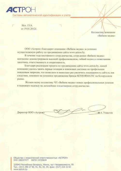 """Директор ООО """"Астрон"""""""