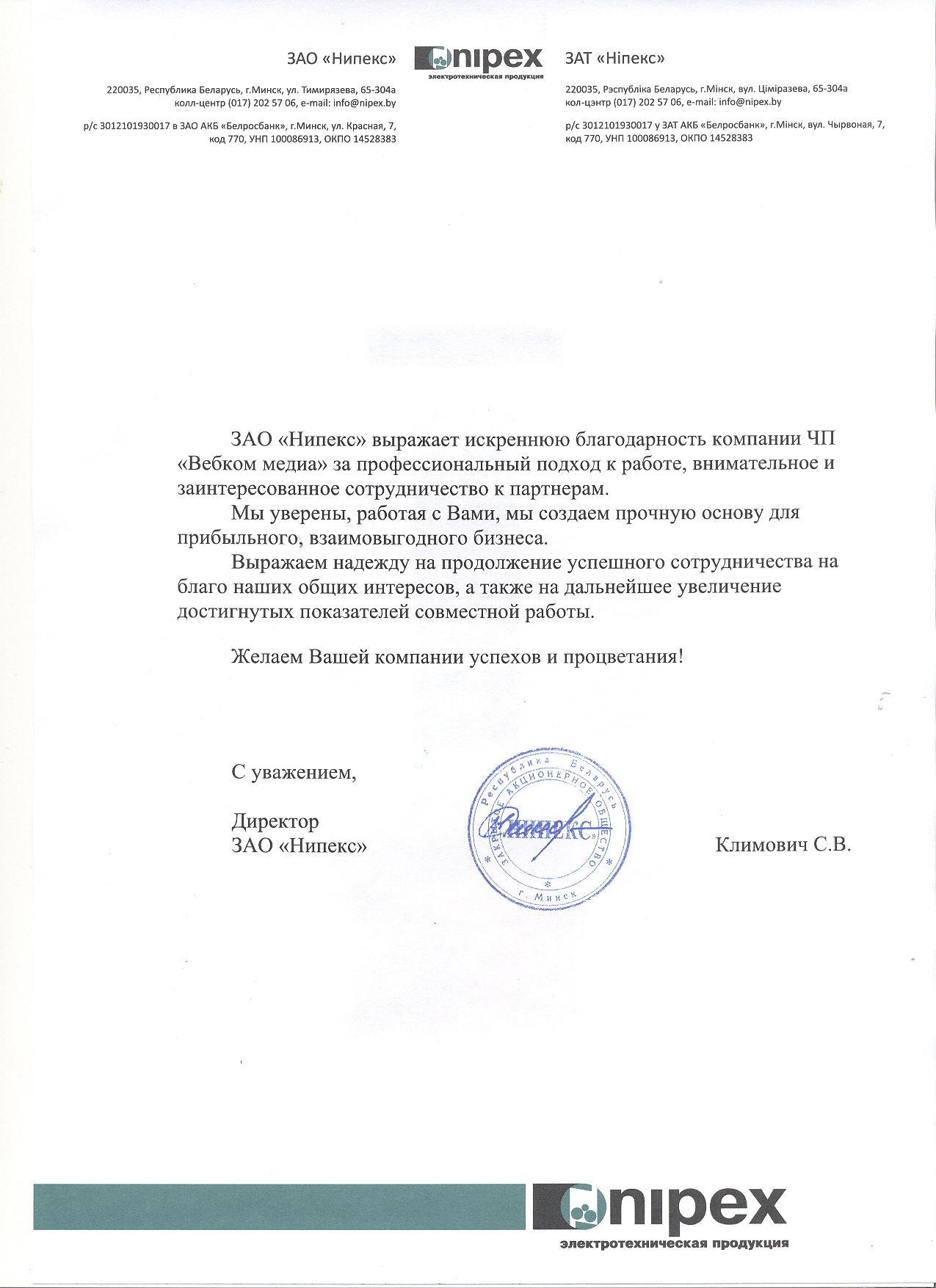 """Директор ЗАО """"Нипекс"""""""