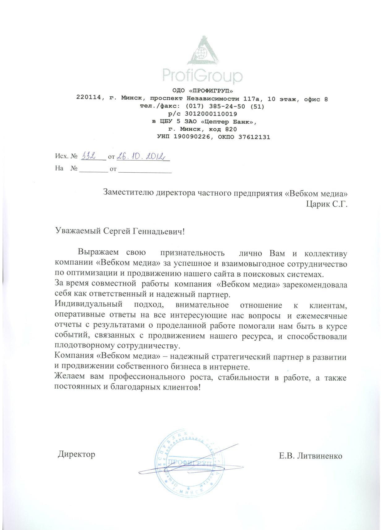 Директор ОДО 'ПРОФИГРУП'