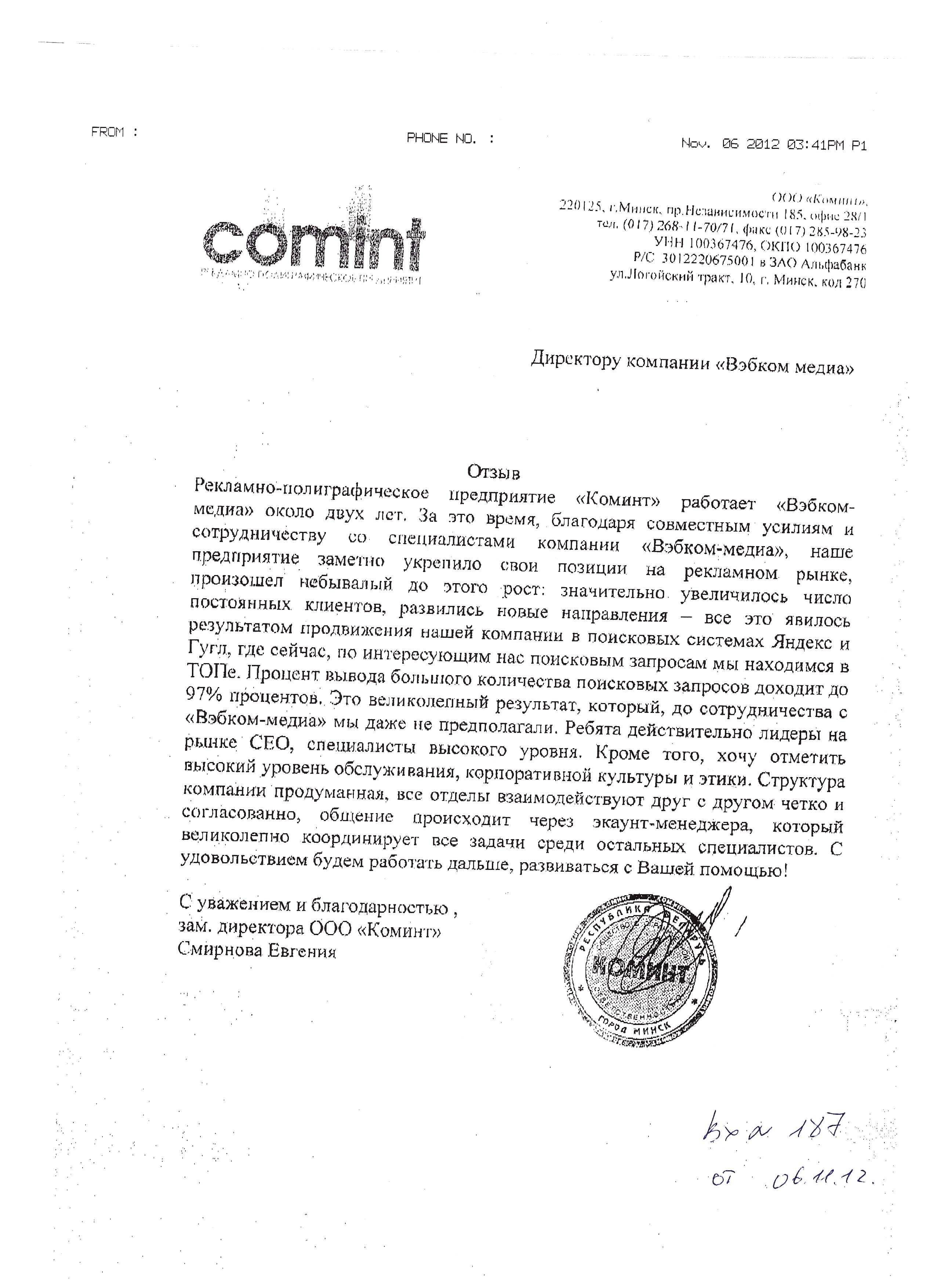 """Заместитель директора ООО  """"Коминт"""""""
