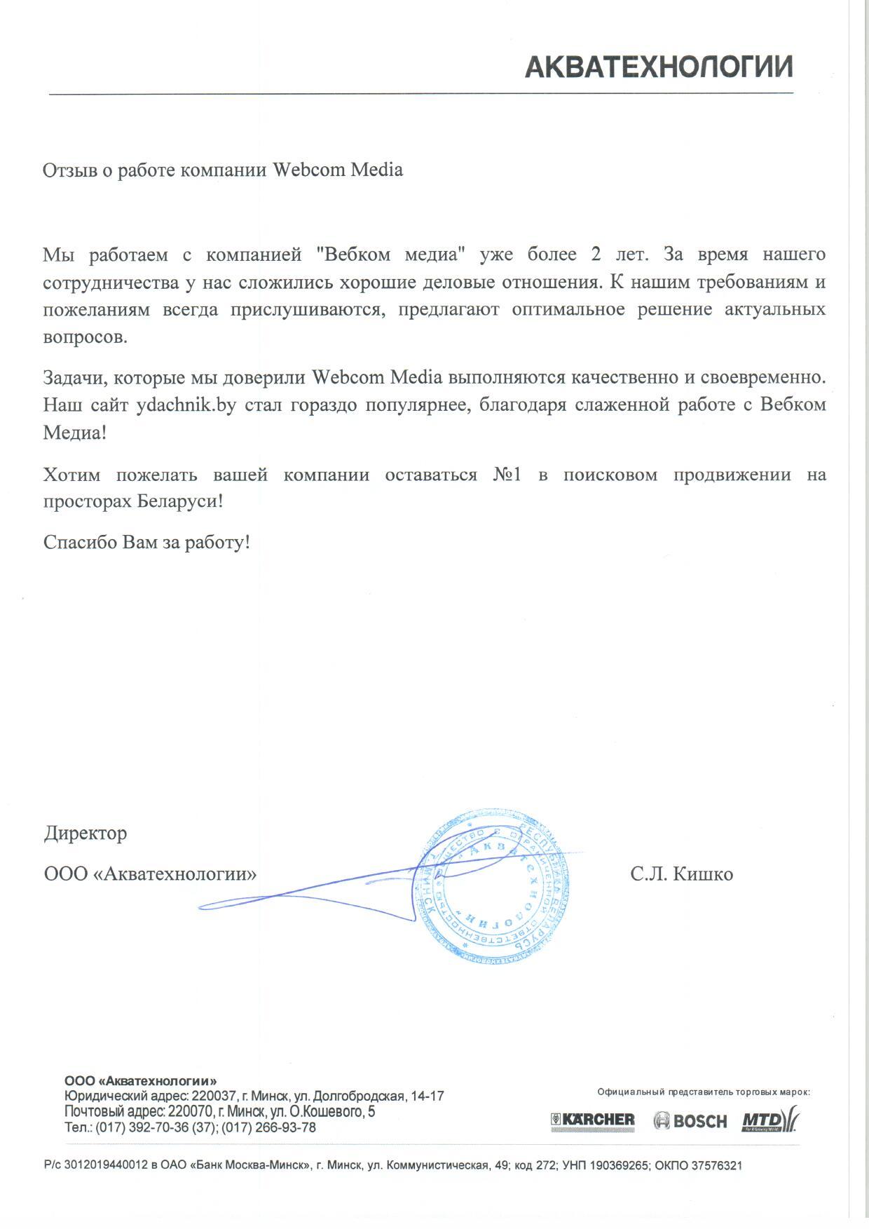 Директор ООО «Акватехнологии»
