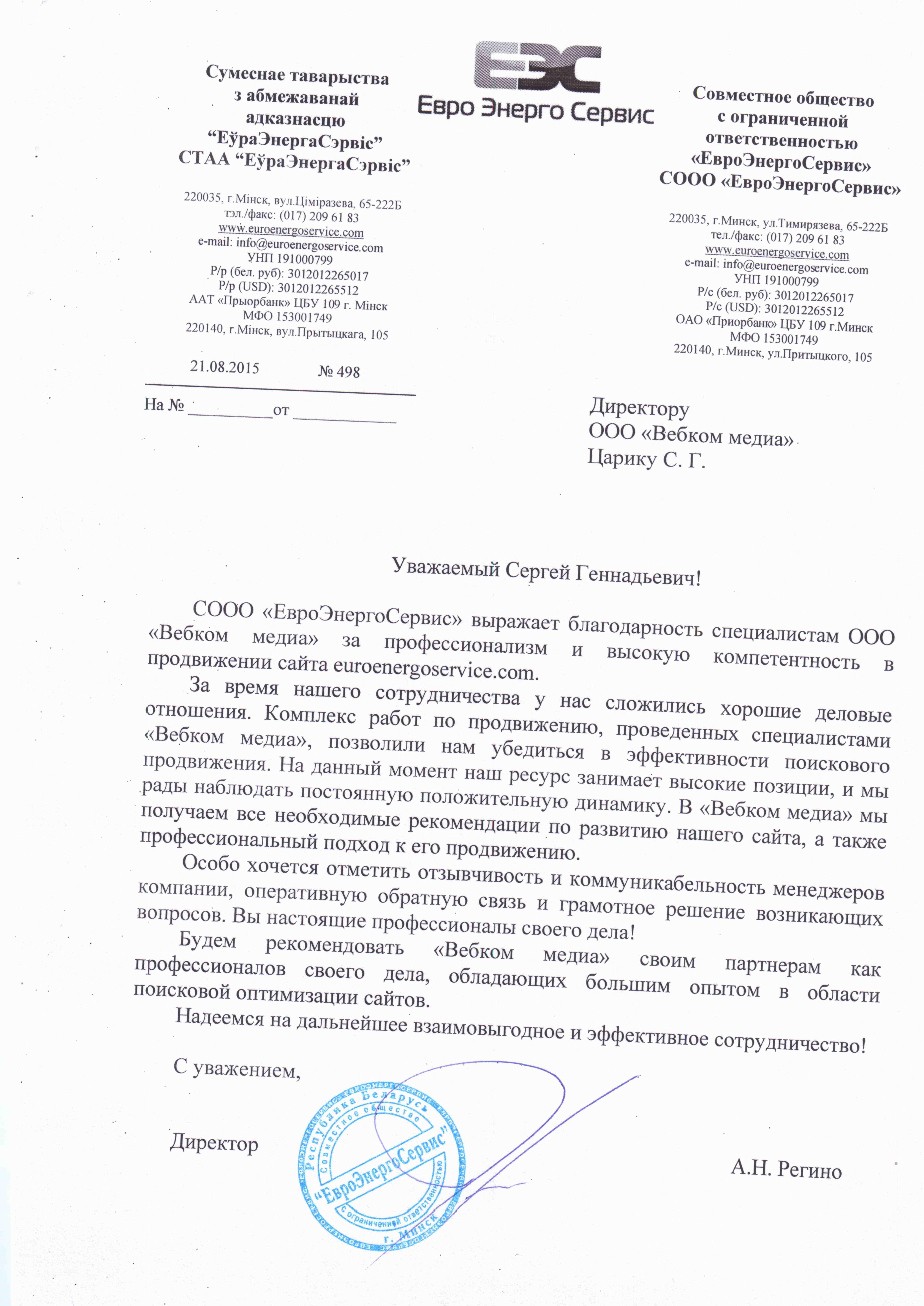 Директор СООО «ЕвроЭнергоСервис»