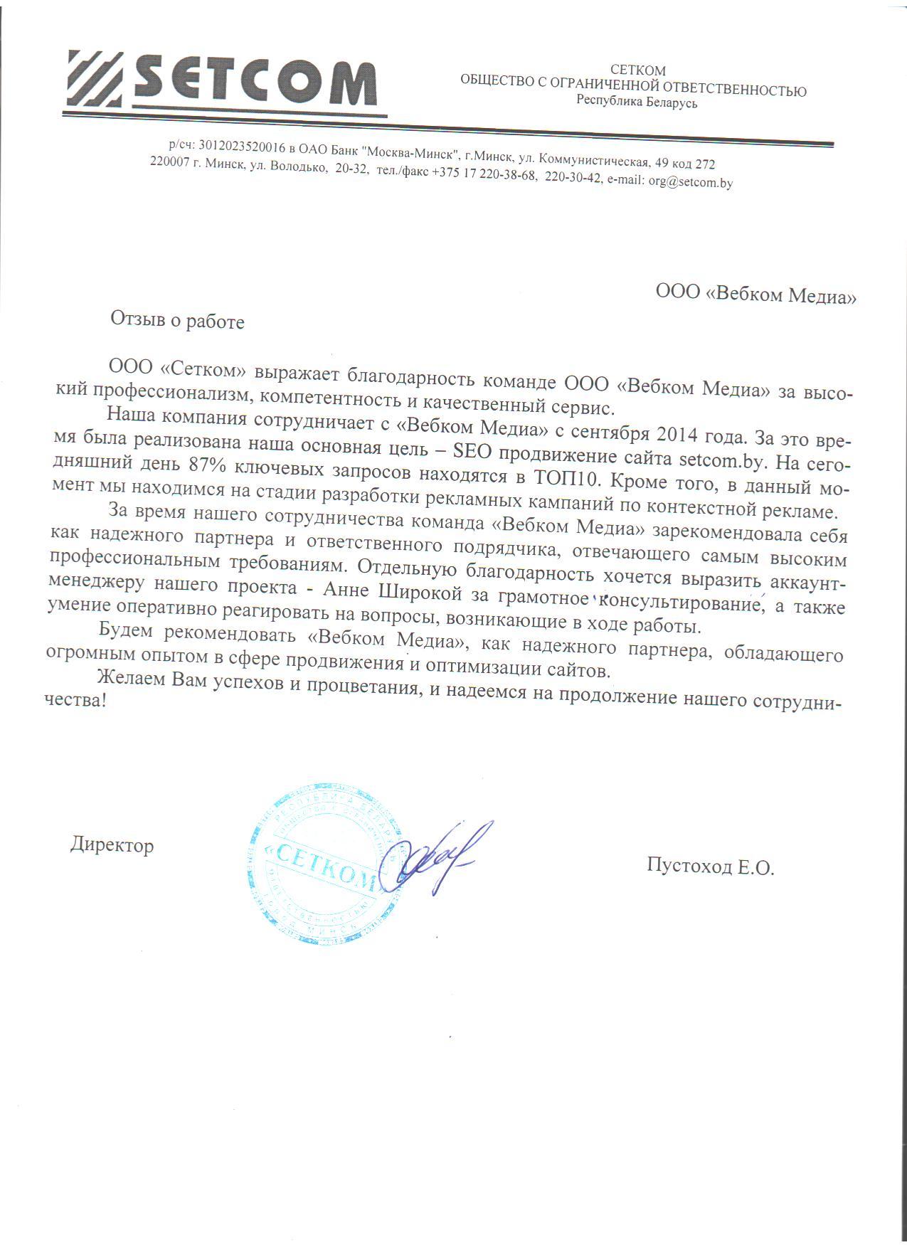"""Директор ООО """"Сетком"""""""