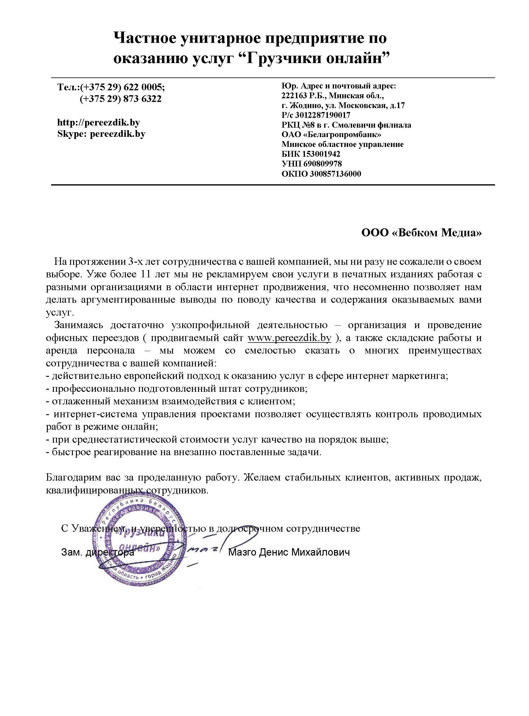 Заместитель директора ЧУП 'Грузчики онлайн'