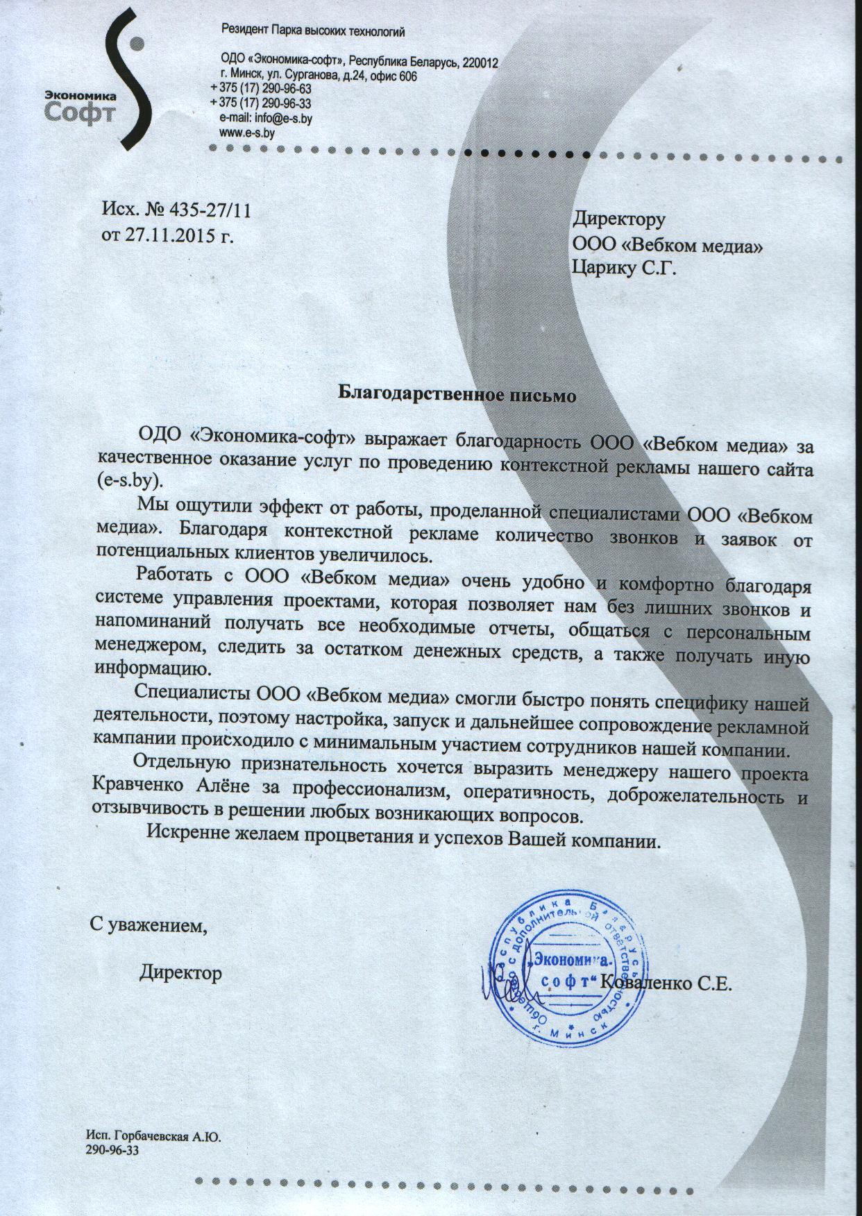 """Директор ОДО """"Экономика-софт"""""""