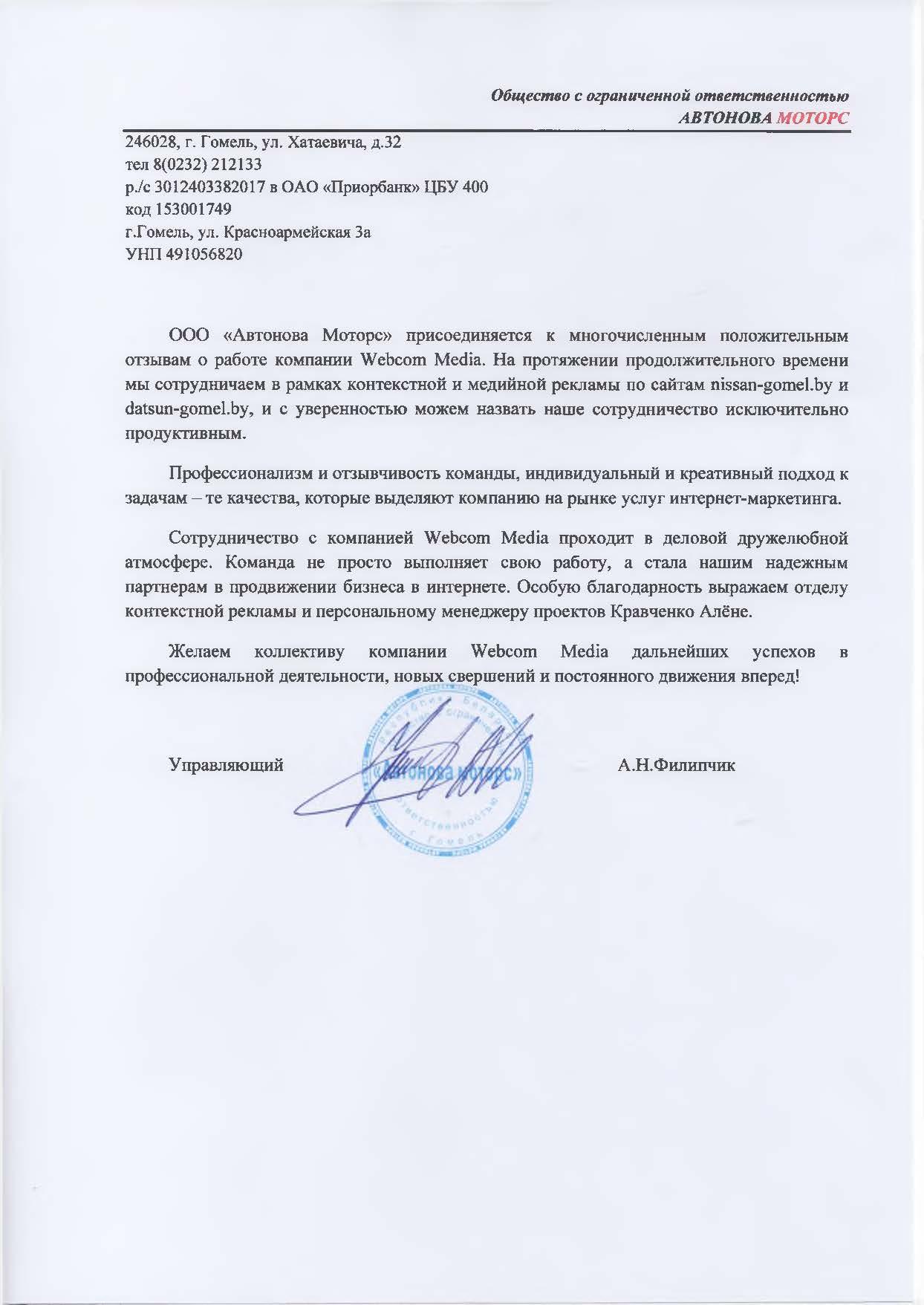 """Управляющий  ООО """"Автонова Моторс"""""""