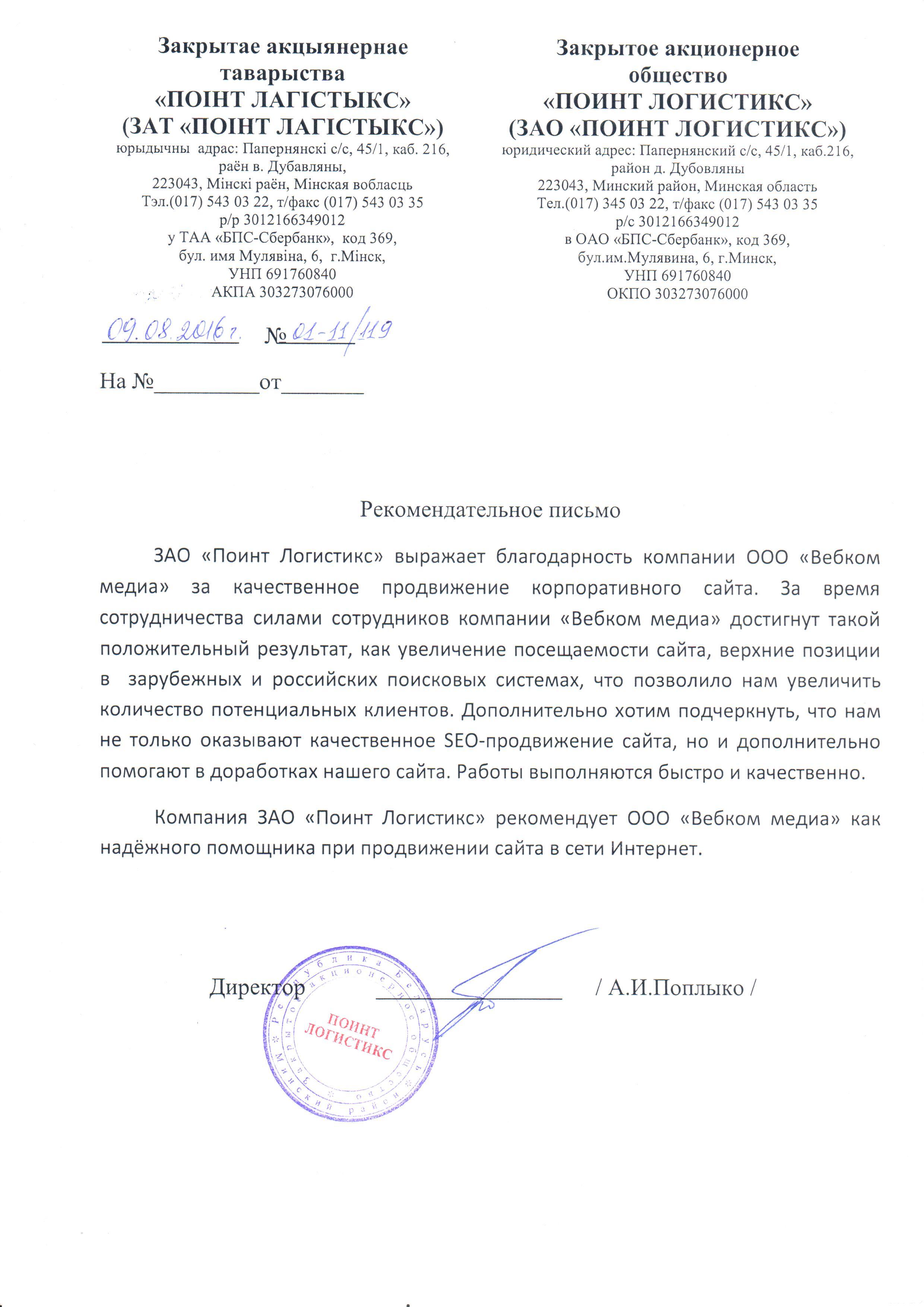 Директор ЗАО «Поинт Логистике»