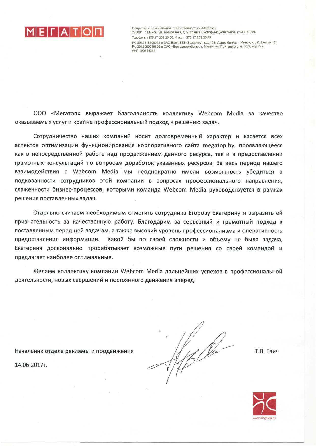 Начальник отдела рекламы и продвижения ООО «Мегатоп»