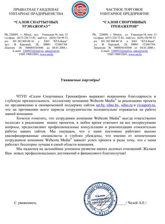 """ЧТУП """"Салон Спортивных Тренажеров"""""""