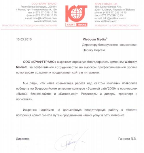 "Директор ООО ""КРАФТТРАНС"""