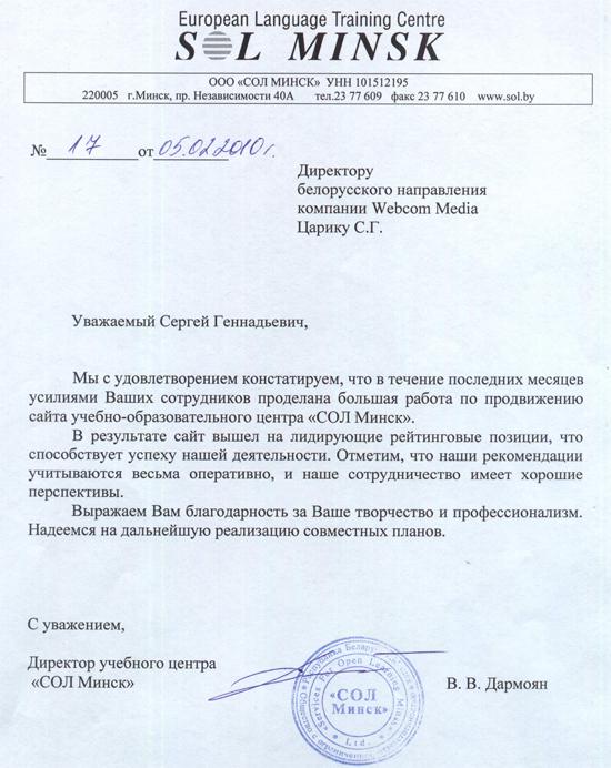 "Директор  ""СОЛ Минск"""