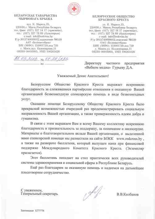 Генеральный секретарь Белорусское Общество Красного Креста