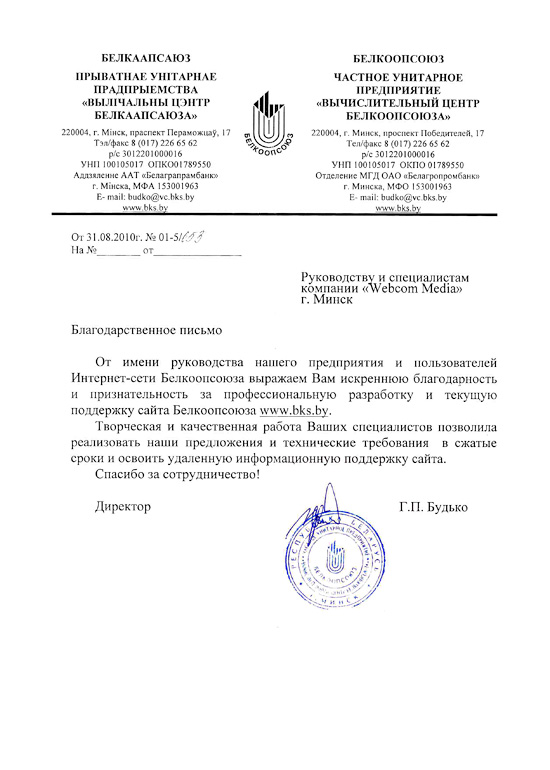 Директор ЧУП 'Вычислительный центр Белкоопсоюза '