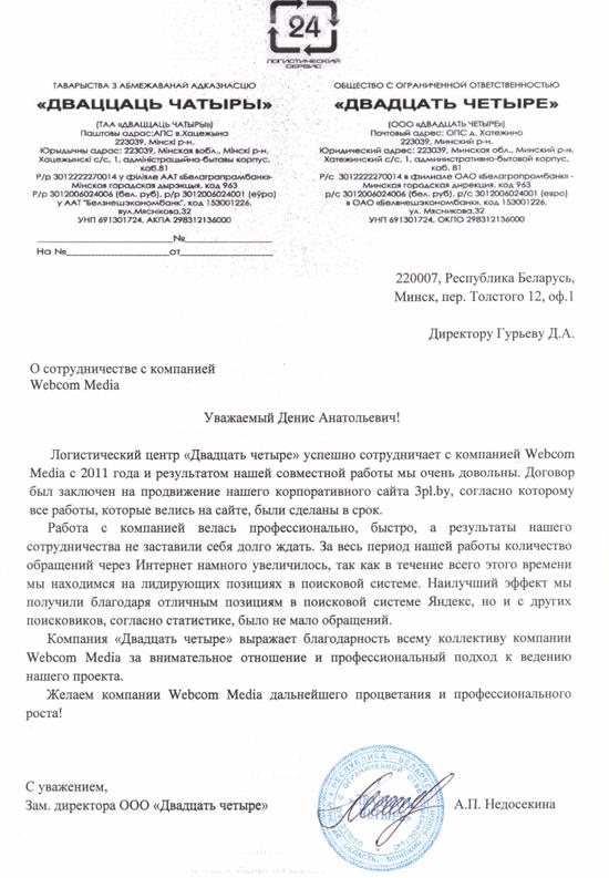 """Заместитель директора ООО """"Двадцать четыре"""""""