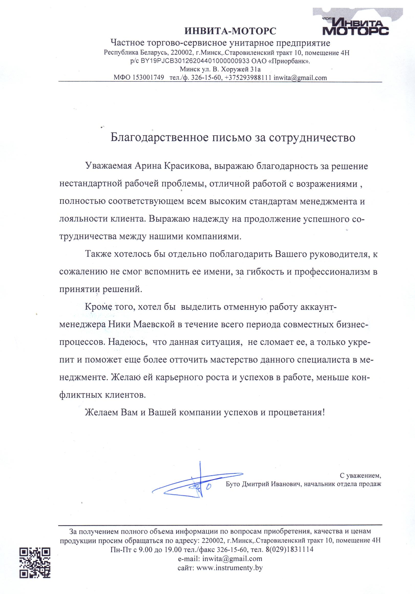 Начальник отдела продаж  Инвита-Моторс