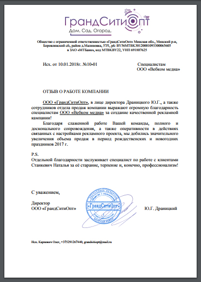 Директор ГрандСитиОпт
