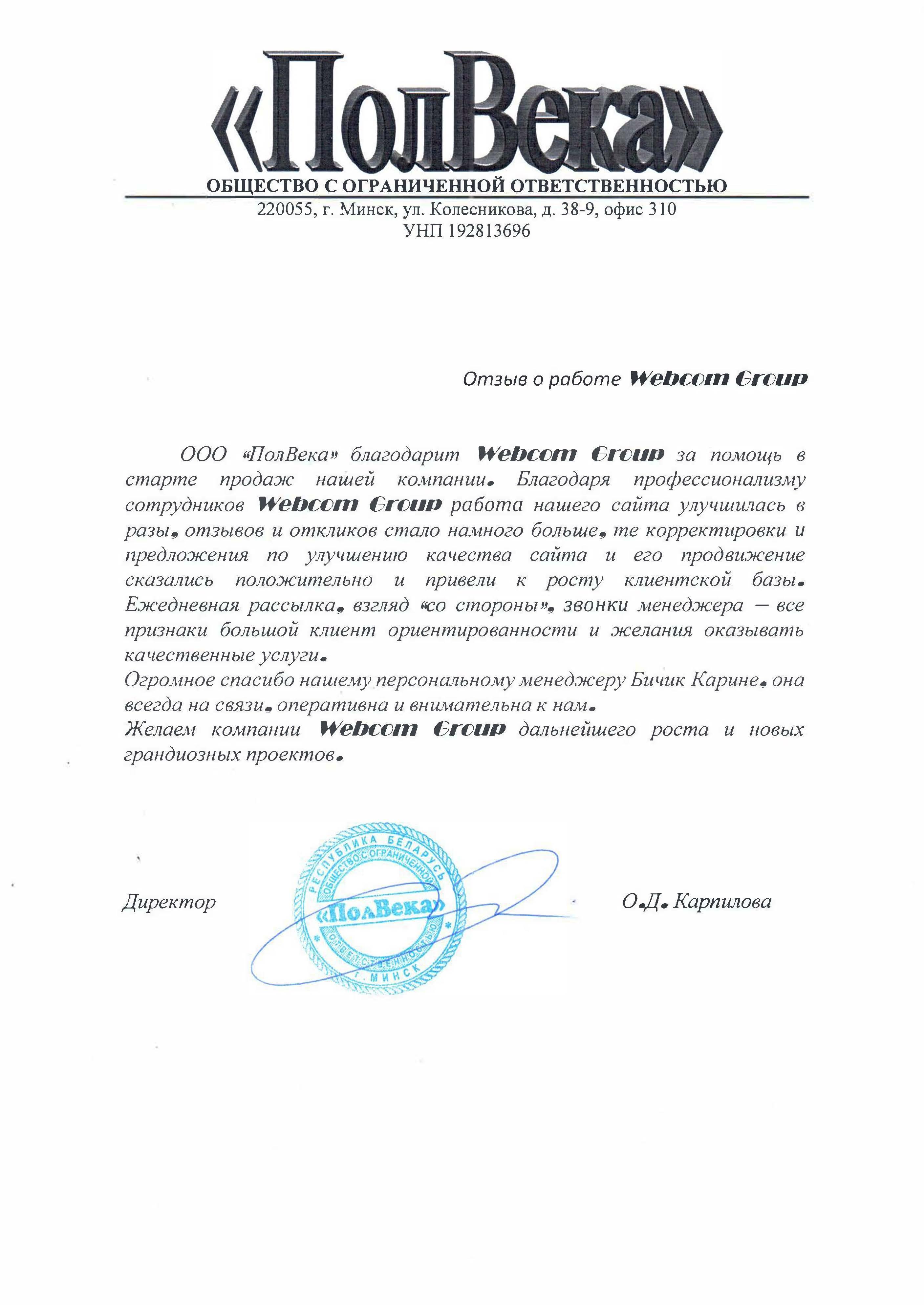 Директор ООО 'ПолВека'